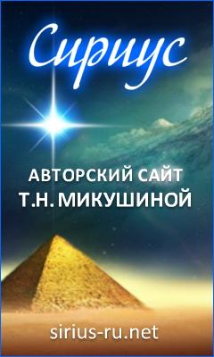 Авторский сайт Т.Н. Микушиной - «Сириус»
