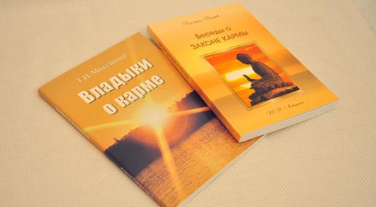 Книги о карме